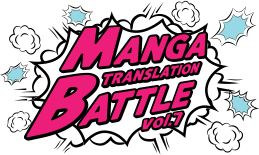 Manga Translation Battle Vol. 7