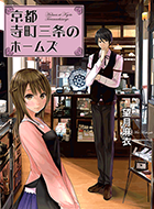 Holmes of Kyoto(Light novel)