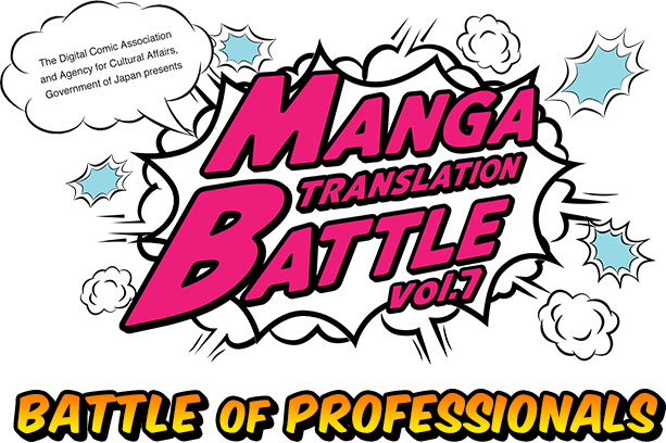 MANGA TRANSLATION BATTLE vol.7 Battle of Professionals